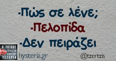 Greek Memes, Funny Greek, Greek Quotes, Photo Quotes, Picture Quotes, Funny Phrases, Funny Clips, Jokes Quotes, Funny Jokes