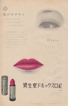 shiseido ad Beauty Ad, Beauty Make Up, Vintage Makeup, Vintage Beauty, Vintage Postcards, Vintage Ads, Makeup Illustration, Makeup Package, Retro Advertising