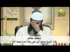 مؤثر جدا !!! بكاء الشيخ مسعد أنور من موقف لأمه حدث معنا كلنا ! - YouTube