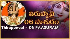 Thiruppavai Pasuram - 6 | Dhanurmasam Special  Bhakti - YouTube