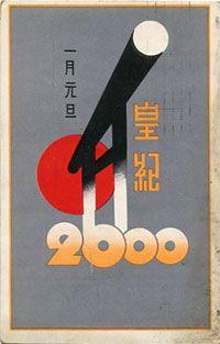 昭和15年(1940年)
