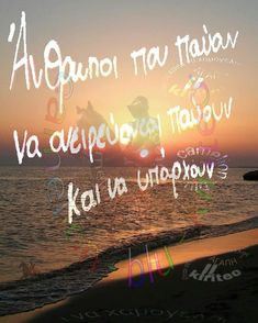 Stars At Night, Greek Quotes, Believe, 1, Positivity, Neon Signs, Messages, Sayings, Pickup Lines