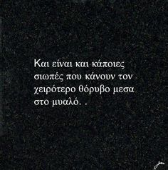 Dhe ekzistojnë disa heshtje që bëjnë zhurmat me të tmershme brenda mendjes Favorite Words, Favorite Quotes, Best Quotes, Funny Quotes, Mood Quotes, Life Quotes, Poetry Quotes, Quotes Quotes, Greek Words