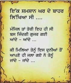 230 Best Motivational Picture of 2019 - wftMEME Sikh Quotes, Gurbani Quotes, Hindi Quotes On Life, Story Quotes, Truth Quotes, People Quotes, Spiritual Quotes, Best Quotes, Qoutes