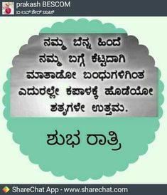 Wve Good Night Messages, Good Night Quotes, Glamour Makeup, Good Night Image, Whatsapp Dp, Queen Quotes, Lord Shiva, Ganesh, Life Lessons