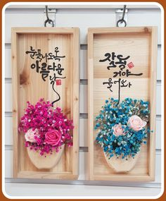 예쁜선물 : 네이버 블로그 Korean Art, Diy Home Crafts, Flower Cards, Ladder Decor, Hand Lettering, Floral Design, Interior Decorating, Letters, Wall Art