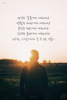 #561 성격은 얼굴에서 나타나고 생활은 : 클리앙 Wise Quotes, Famous Quotes, Inspirational Quotes, Life Skills, Life Lessons, Cool Words, Wise Words, Korean Text, Korean Words Learning