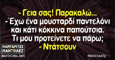 Best Quotes, Funny Quotes, Funny Greek, Color Psychology, Greek Quotes, Funny Stories, Just Kidding, True Words, Just For Laughs