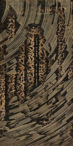 Покрас Лампас | Каллиграфия | VK Islamic Wallpaper, Textured Wallpaper, Islamic Calligraphy, Calligraphy Art, Metal Cristiano, Black And Gold Aesthetic, Pagan Symbols, Aesthetic Backgrounds, Pattern Wallpaper