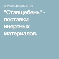 """""""Ставщебень"""" - поставки инертных материалов."""
