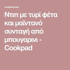Ντιπ με τυρί φέτα και μαϊντανό συνταγή από μπουγαρινι - Cookpad Greek Cooking, Sweet Recipes, Cheesecake, Cooking Recipes, Sweets, Victoria, Baking, Desserts, Food