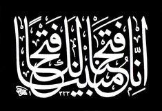 انا فتحنا لك فتحا مبينا #الخط_العربي islamic 0001 by naderbellal on deviantART
