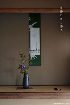 鉄釉押地文瓶・田中茂 Vase, Gold, Home Decor, Decoration Home, Room Decor, Vases, Home Interior Design, Home Decoration, Interior Design