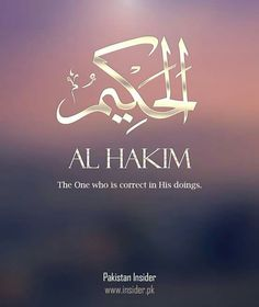 Al basir the all seeing and he is the all hearing the all names of allah pak altavistaventures Image collections