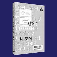 abraxas20_01 Book Design Layout, Book Cover Design, Typography, Lettering, Editorial Design, Fork, Book Art, Branding, Graphic Design