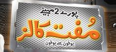 Ufone Sim Lagao Offer 2015