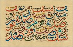 In Naskh script, for example, the alif is five dots high. In Thuluth script, the alif is nine dots high with a crochet or hook of three dots at the top. A single character, which is the fundamental element in calligraphic writing, has a head, body and tail. The characters of calligraphic script also are interrelated with relationships of position, direction and interval. An interplay of curves and uprights, write Khatibi and Sijelmassi, articulate the words, vowels and points.