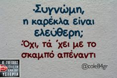 Image about funny in quotes/greek quotes by Γεωργια K. Greek Memes, Funny Greek Quotes, Funny Picture Quotes, Stupid Funny Memes, Funny Texts, Funny One Liners, Clever Quotes, Jokes Quotes, Funny Stories