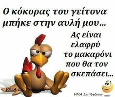 Greek Quotes, Healer, Jokes, Lol, Humor, Funny, Laughing So Hard, Chistes, Humour