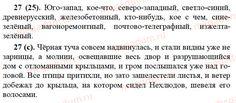 Ответ на задание 27 - Русский язык 7 класс Баранов