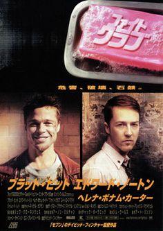 ファイト・クラブ - Yahoo!映画