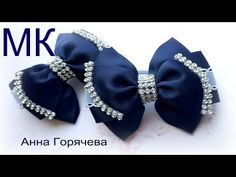 (24) Школьные бантики со стразами DIY МК Анна Горячева - YouTube Lace Bows, Ribbon Bows, Ribbon Flower, Headband Hairstyles, Diy Hairstyles, Diy Hair Bows, Christmas Projects, Headbands, Hair Accessories