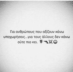 Funny Quotes, Life Quotes, Greek Quotes, Favorite Quotes, Thoughts, Feelings, Stuffing, Sayings, Backgrounds