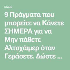 9 Πράγματα που μπορείτε να Κάνετε ΣΗΜΕΡΑ για να Μην πάθετε Αλτσχάιμερ όταν Γεράσετε. Δώστε Βάση στο 5ο! -idiva.gr