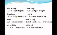 Hi, my dear friends. I just update my Chinese language Learning program. Please check the new lesson!  http://youtu.be/G2UL8uTrVug This lesson is about how to say some shapes in Chinese. There are some shapes words may only be used in Chinese. Please check the text at: http://aboutthechineselanguage.blogspot.com/