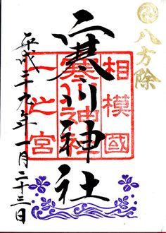 寒川神社の御朱印 Buddhist Monk, Calligraphy Art, Japanese Culture, Graphic Illustration, Typography, Graphics, Writing, Logo, History