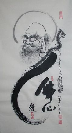 Zen Painting, Chinese Painting, Chinese Art, Korean Art, Asian Art, Dream Catcher Vector, Theravada Buddhism, Japanese Drawings, Qi Gong