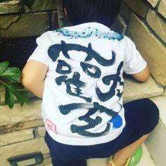 His name on it! 勸玄Tシャツ!  #kabuki #japan #classic #ebizo #ebizoichikawa #theater #theaterarts #abkai #instagram #海老蔵 #市川海老蔵 #成田屋 #歌舞伎 #勸玄 #kids #kidsofinstagram #ootd