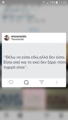 Saving Quotes, Greek Quotes, Love Quotes, Lyrics, Boyfriend, How Are You Feeling, Van, Feelings, Vans