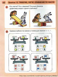 "Мама для мам: Л. Петерсон ""Раз - ступенька, два - ступенька..."" Математика для детей 6-7 лет. Часть 2. Math 2, Primary Maths, Worksheets, Education, Comics, Children, Books, Index Cards, Exercise"