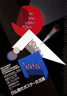 Japanese Poster: French Exhibition, Kazumasa Nagai, 1985