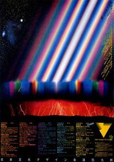 Japanese Poster: Kyushu Design Conference. Mitsuo Katsui. 1985 - Gurafiku: Japanese Graphic Design