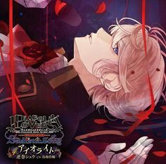 Comes from Google ^^ Diabolik lovers character song: Sadistic song vol.4