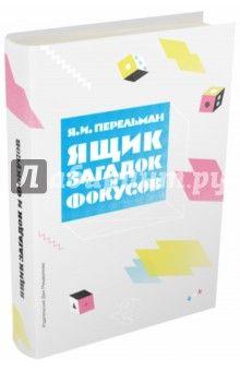 Яков Перельман - Ящик загадок и фокусов обложка книги