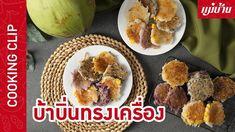 Maeban : บ้าบิ่นทรงเครื่อง | เมนูขนมไทย ขนมหวานแสนอร่อย ส่วนผสมน้อย ใครทำตามก็อร่อย - YouTube Thai Dessert, Thai Cooking, French Toast, Muffin, Breakfast, Desserts, Food, Morning Coffee, Tailgate Desserts