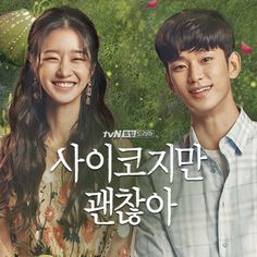 Korean Actresses, Korean Actors, Actors & Actresses, Kdrama Actors, Korean Wave, Korean Language, Popular Culture, Its Okay, Korean Drama