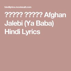 अफ़गान जलेबी Afghan Jalebi (Ya Baba) Hindi Lyrics