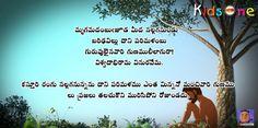 Vemana Satakalu || Mrugamadambu || Telugu Padyalu Fathers Day Images, Do Anything, Shiva, Telugu, Bulletin Boards, Thoughts, Motivation, Quotes, Kids