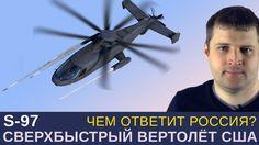 Сверхбыстрый вертолёт США Sikorsky S-97 Raider, чем ответит Россия? Росс...