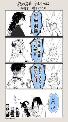 Đọc Truyện Doujinshi Kimetsu no Yaiba - No cap :< - Trang 3 - ~