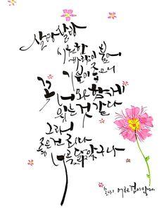 """좋아요 73개, 댓글 1개 - Instagram의 Daegyu Kim 김대규(@ziscalli)님: """". 살랑살랑 시원한 바람이 불어 기분이 좋으니 꼭 너와 함께 있는 것 같다 그래 좋은 건 죄다 너를 닮았구나 -손씨, 어른은 겁이 많다- .…"""" Lettering Fonts Design, Typography, Caligraphy, Calligraphy Art, Rune Symbols, Wise Quotes, Art Education, Caricature, Poems"""
