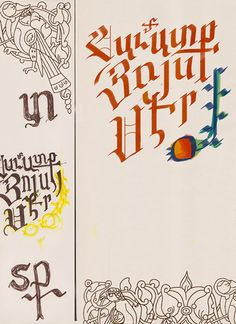 Ongoing experimental project in Armenian calligraphy.