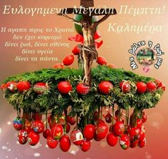 Christmas Wreaths, Christmas Ornaments, Religion, Easter, Holiday Decor, Fitness, Home Decor, Decoration Home, Room Decor