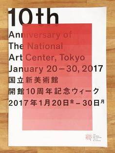 新国立美術館 10周年