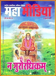 राष्ट्रीय सामाजिक, मासिक पत्रिका महामिडिया का प्रत्येक अंक पठनीय एवं संग्रहणीय है, क्योकि ज्ञान सदैव जीवन में नवीनता का संचार करता है | अंतः किसी कारणवश आप महामिडिया के पूर्व प्रकाशित अंक पढ़ने से वंचित रह गए हो तो आप वह अंक पुनः प्राप्त कर सकते है | Maha Media Magazine Paper News, Cool Magazine, Spirituality, Language, Ads, Movie Posters, Film Poster, Spiritual, Languages