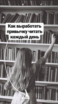 Как выработать привычку читать каждый день How To Read More, Book Tasting, Books To Read, My Books, Self Regulation, Life Rules, Brain Training, School Notes, Life Motivation
